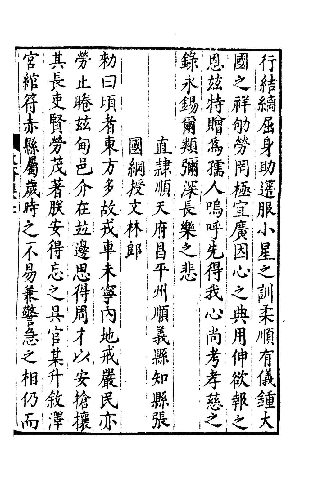 Page:Sibu Congkan1653-錢謙益-牧齋初學集-32-30.djvu/32 - 維基文庫,自由的圖書館