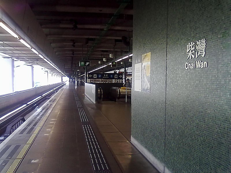 File:MTR Chai Wan Station.jpg - Wikimedia Commons