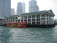 Central Ferry Piers Hong Kong Wikipedia