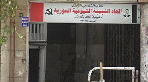 English: Syrian Communist Youth Union offices ...