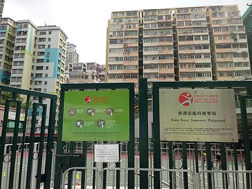 Wuhu Street Temporary Playground (photo by Wendy Lam Kit Yee, via Wikimedia Commons)