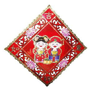 Greeting for Chinese New Year {{fr|Décoration ...