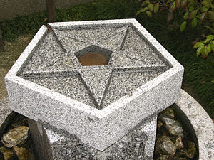 Seimei Shrine 晴明神社 devoted to Abe no Seimei. K...