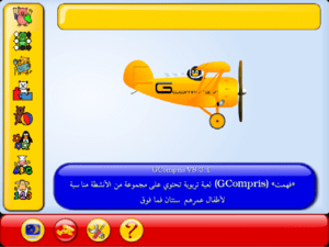 English: Screenshot of GCompris with Arbic int...