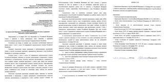 File:АПЕЛЛЯЦИОННАЯ ЖАЛОБА В КОЛЛЕГИЮ ВЕРХОВНОГО СУДА РФ ПО