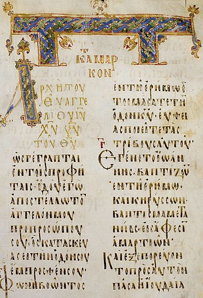 Una pagina del Vangelo di Marco in greco