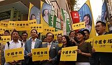 2018年11月香港立法會九龍西地方選區補選 - 維基百科。自由的百科全書