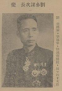劉斐 - Wiki
