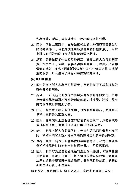 頁面:Intermediate Court of Macau Appeal Case No. 919 of 2018.pdf/6 - 維基文庫,自由的圖書館
