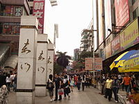 深圳東門步行街街口石柱