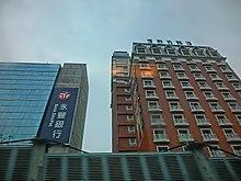 首都大飯店 - 維基百科,自由的百科全書
