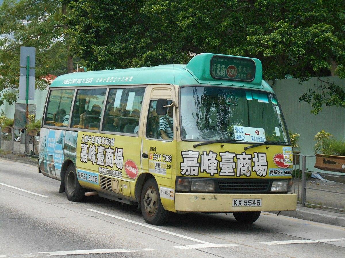 九龍區專線小巴79M線 - 維基百科。自由的百科全書