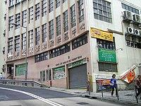 香港明愛 - 維基百科,自由的百科全書