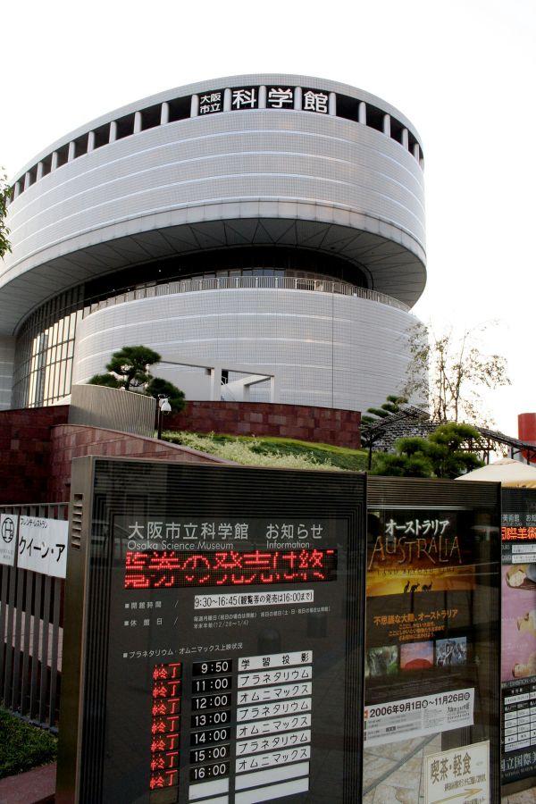 Osaka Science Museum - Wikipedia