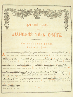 byzantine music notation style in a romanian book of hymns at the lord s resurrection 1823