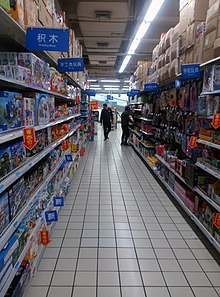 8f93981a4eb0e الممر مع المنتجات في وول مارت في هانغتشو ، الصين