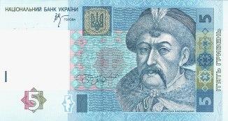 Bildergebnis für ukrainische Hrywnja public domain