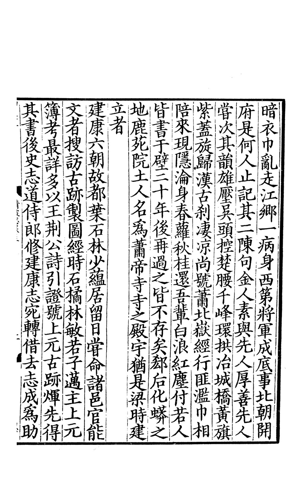 Page:Sibu Congkan Xubian357-周煇-清波雜志-2-1.djvu/64 - 維基文庫。自由的圖書館