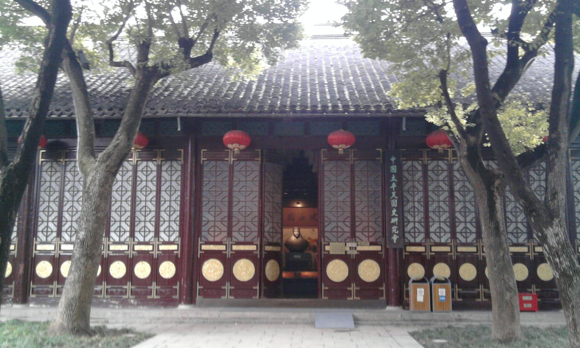 南京太平天國歷史博物館 - 維基百科,自由的百科全書
