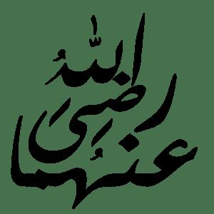 العربية: رضي الله عنهما.png