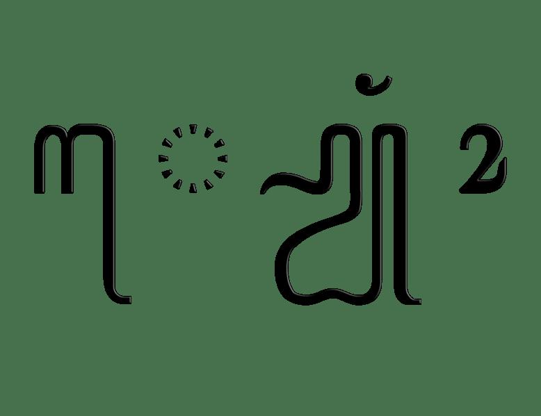 Aksara ghjng ( aksara kn ) hal 2 2. File:Aksara-pasangan-pa-nglegena-pengkal-taling-tarung