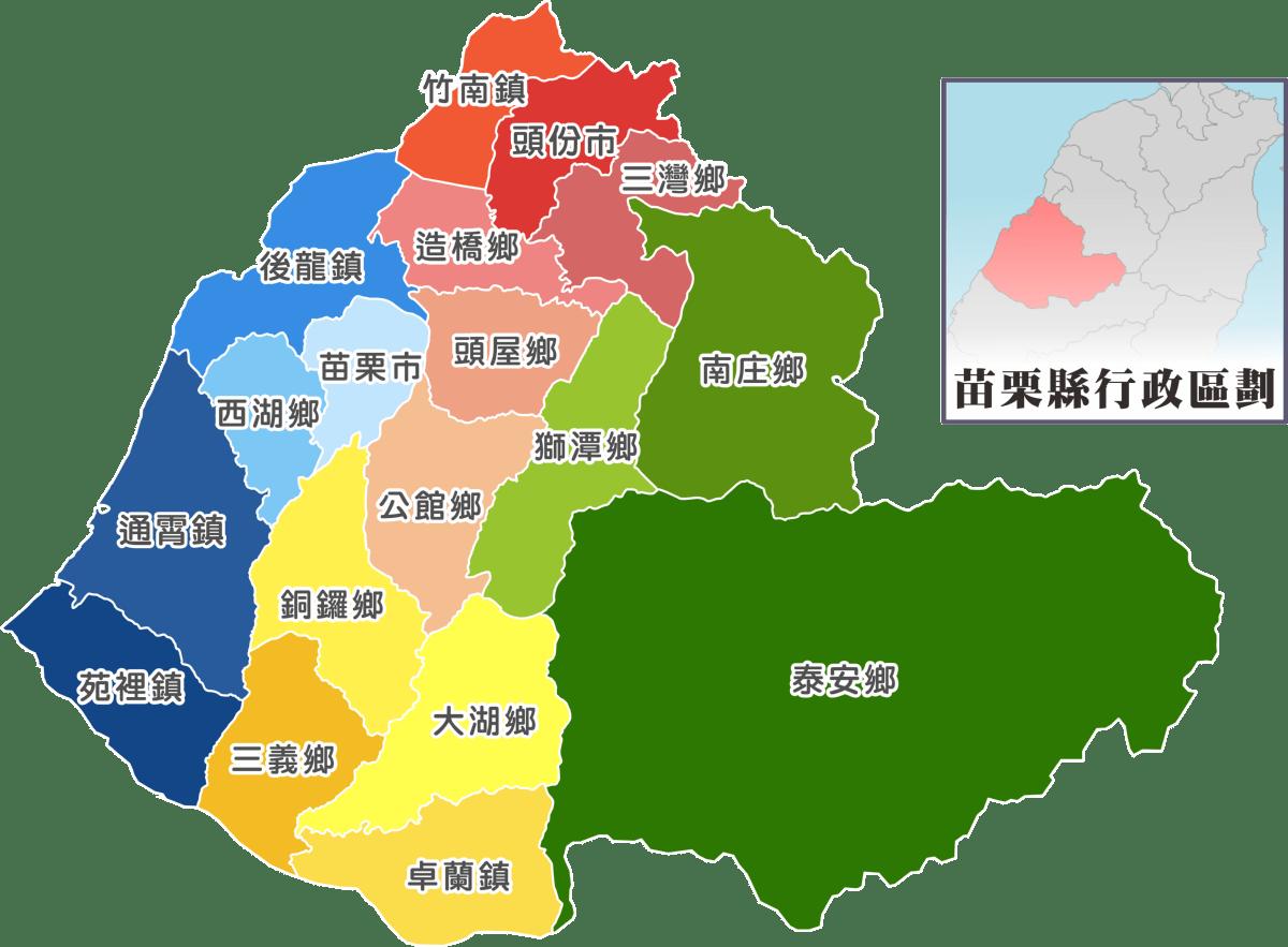 苗栗縣 - 來自維基導游的旅行指南