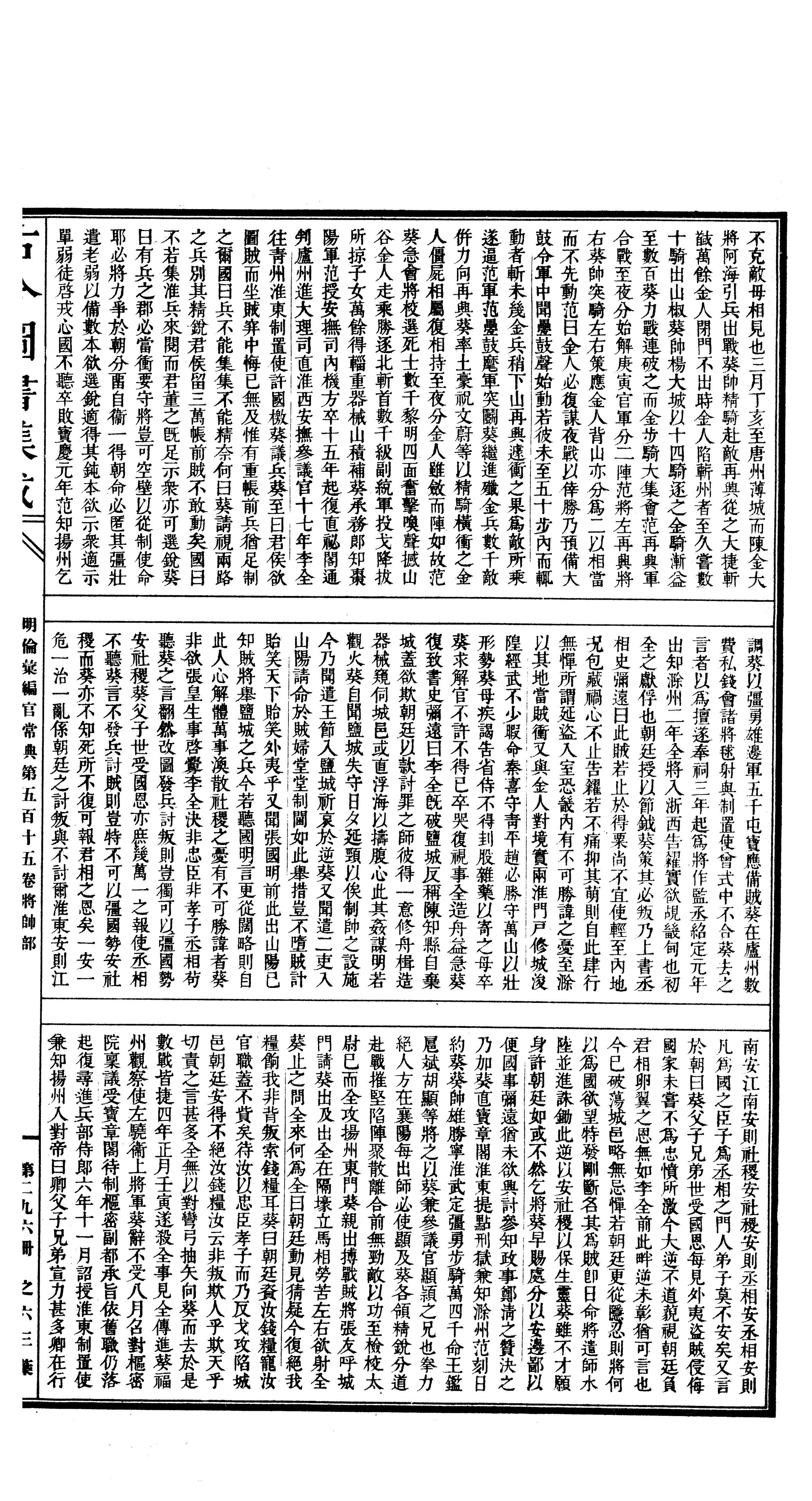 Page:Gujin Tushu Jicheng, Volume 296 (1700-1725).djvu/126 - 維基文庫,自由的圖書館