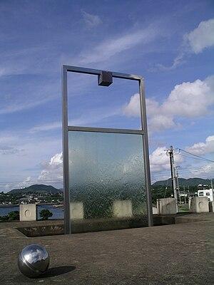 Minamata disease memorial at the Minamata Dise...