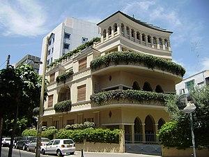 English: Pagoda house, Tel-Aviv, Israel. Franç...