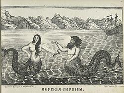 Γοργόνα και Γοργόνος, 1866. Από ανώνυμο Ρώσο λαϊκό καλλιτέχνη