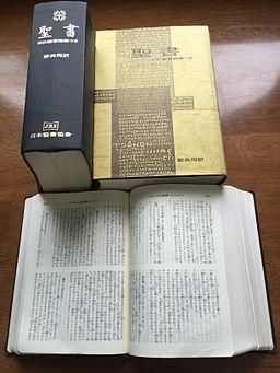 Bible translations into Japanese  Wikipedia