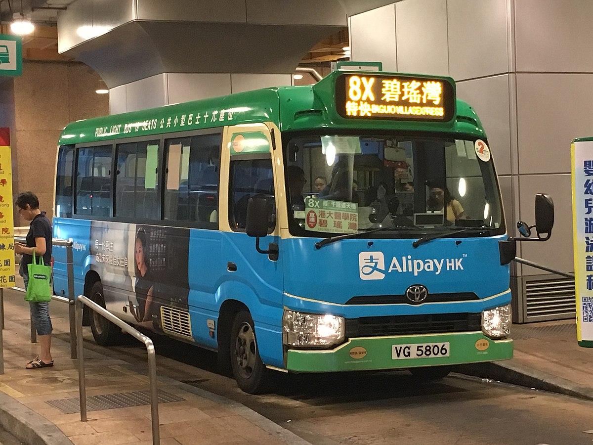 香港島專線小巴8號線 - 維基百科,自由的百科全書