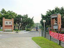 中國青年救國團 - 維基百科,自由的百科全書