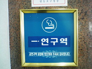 English: No smoking sign damaged to look like ...