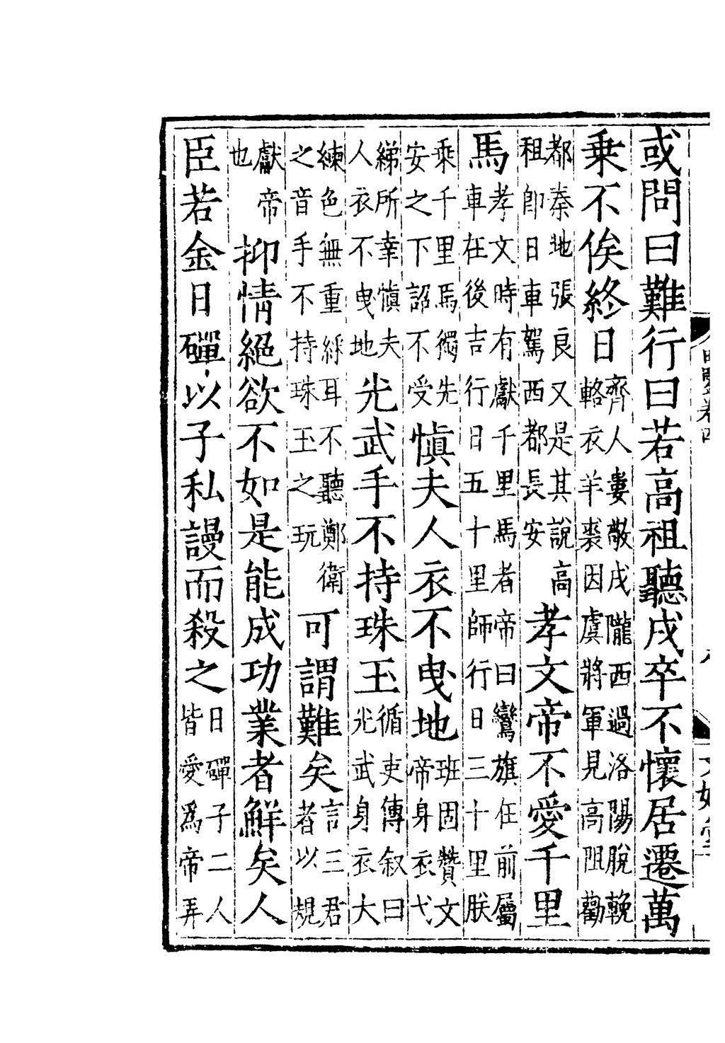 Page:Sibu Congkan0336-荀悅-申鑒-1-1.djvu/109 - 維基文庫,賜姓為金,作出重要貢獻。