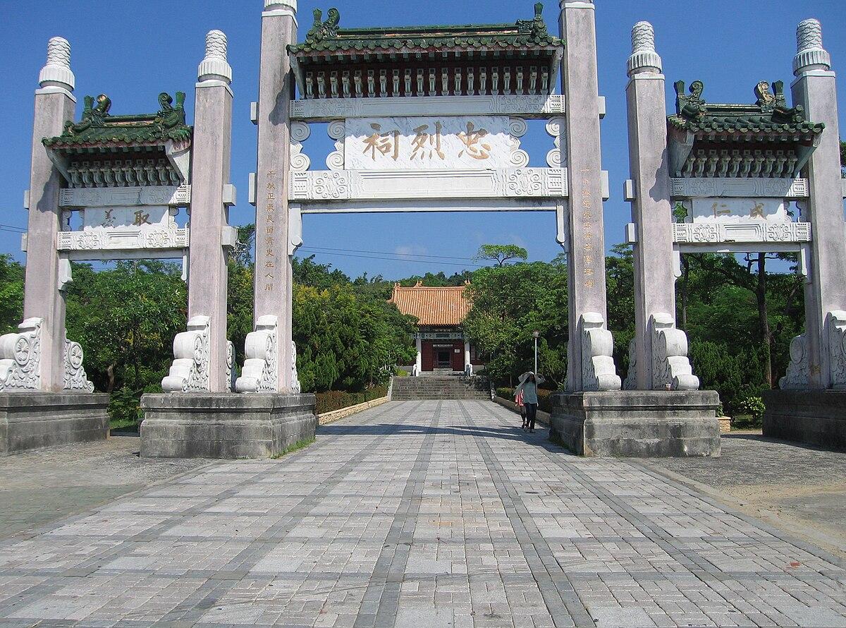 高雄市忠烈祠 - Wikipedia