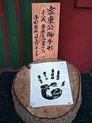 久能山東照宮 - 維基百科。自由的百科全書
