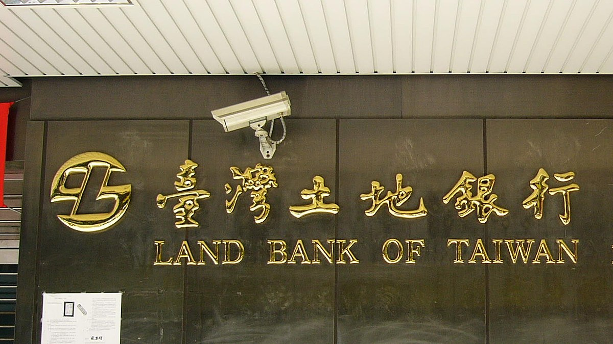 臺灣土地銀行 - 維基百科。自由的百科全書
