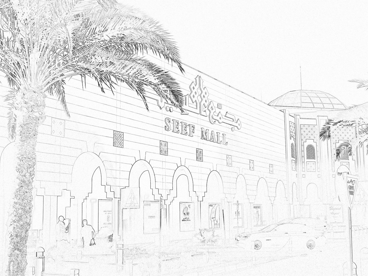 FileSeef Mall Manama Bahrain DrawingJPG Wikimedia
