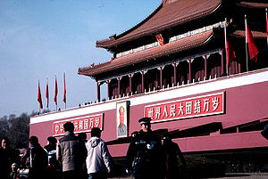 English: The Tiananmen gate house in Beijing, ...