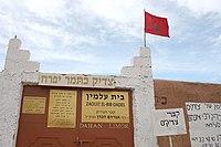 Zaouit el Bir Dades Jewish Cemetery South Morocco.jpg