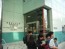 鴨脷洲公共圖書館 - 維基百科。自由的百科全書