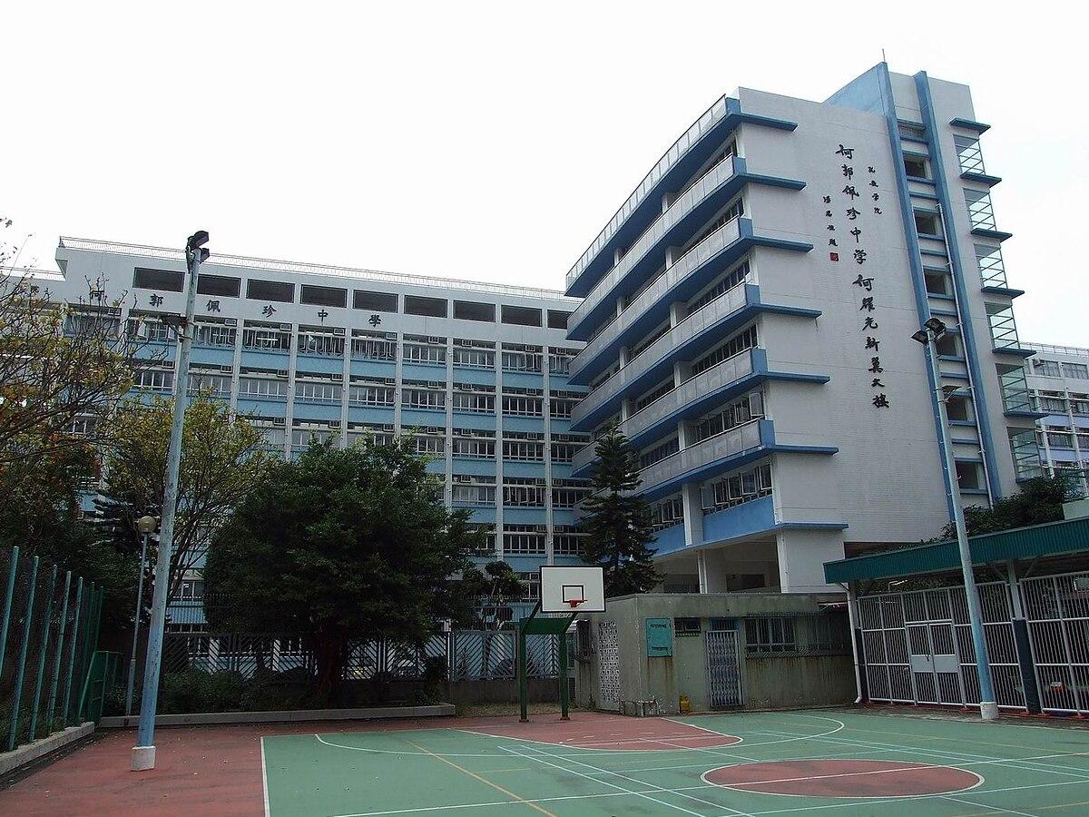 孔教學院大成何郭佩珍中學 - 維基百科,自由的百科全書