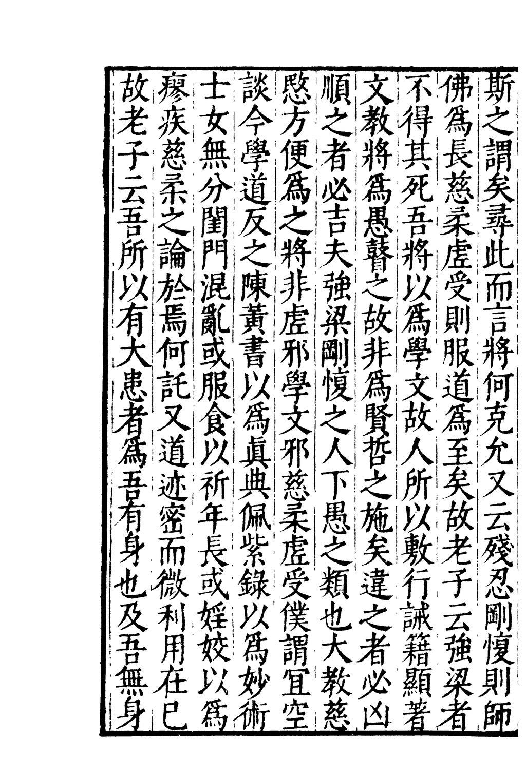 Page:Sibu Congkan0474-釋僧祐-弘明集-5-3.djvu/89 - 維基文庫。自由的圖書館