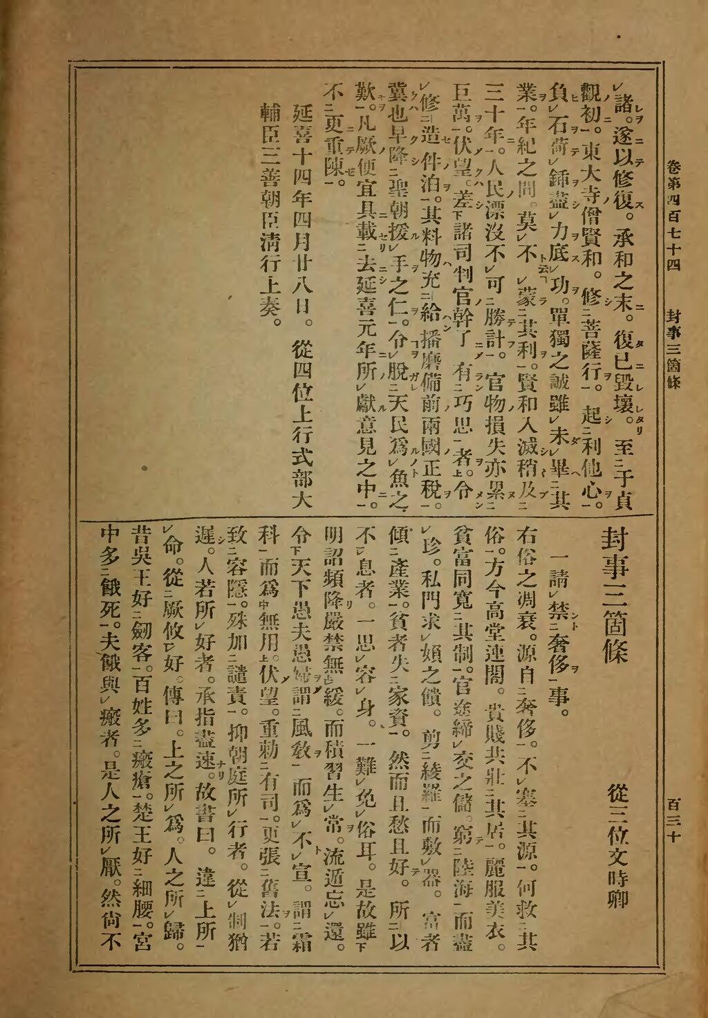 Page:Gunshoruiju27.djvu/138 - Wikisource
