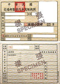 中華民國汽車駕駛執照 - 維基百科,自由的百科全書