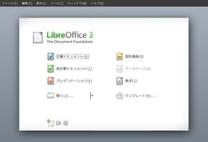 A screen shot of Libre Office