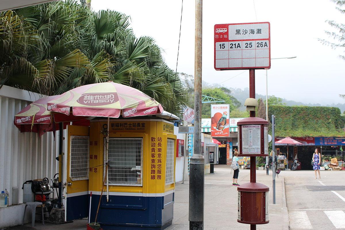 黑沙海灘 (巴士總站) - 維基百科,自由的百科全書