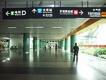 羅湖站 (深圳) - 維基百科,自由的百科全書