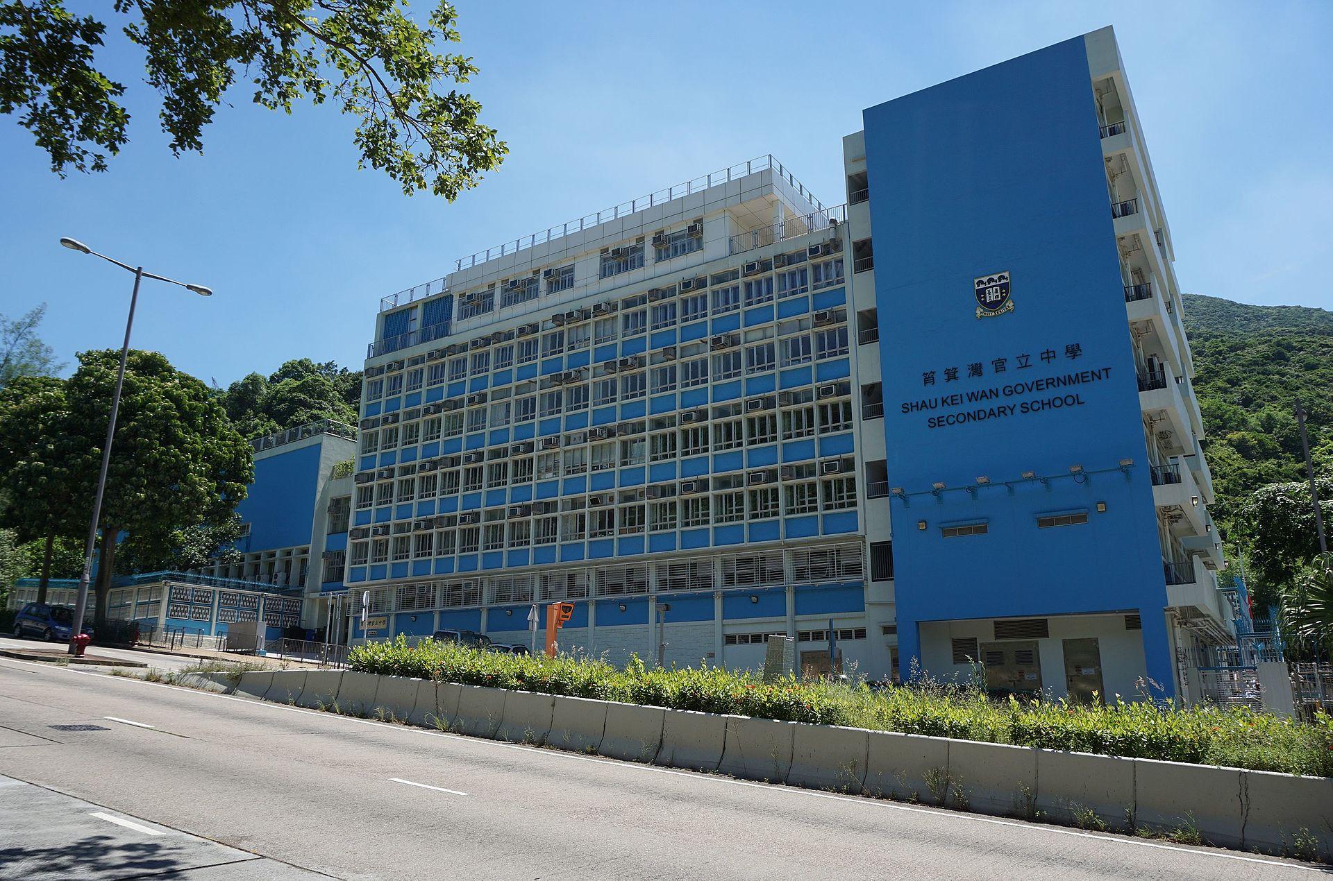 筲箕灣官立中學 - 維基百科。自由的百科全書